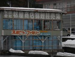 Miyakoya Shoten, Ojiya